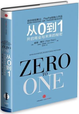 zero to one.jpg