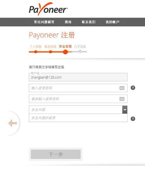 payoneer安全信息.jpg