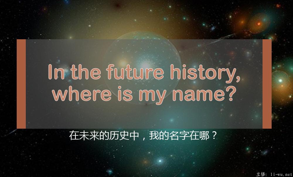 未来的历史,我的名字在哪里