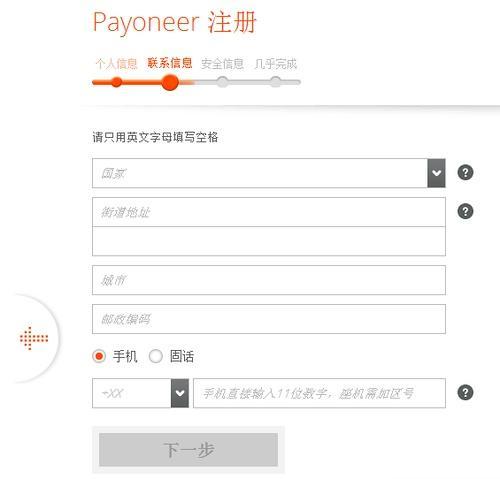 payoneer联系信息.jpg