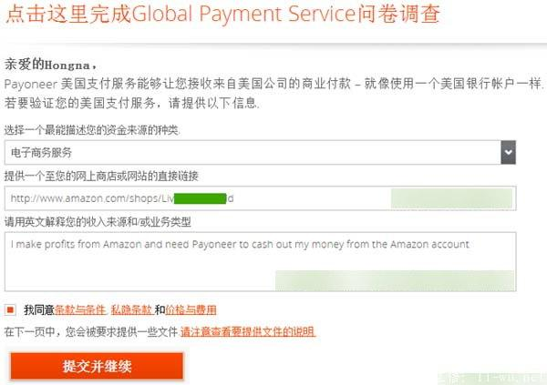 Payoneer-Global-Payment-Service.jpg