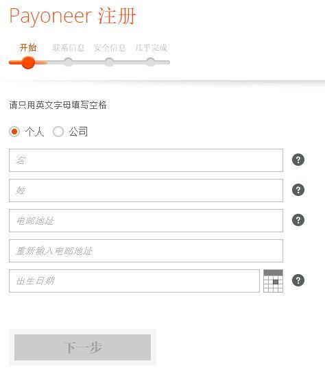 payoneer注册中文.jpg