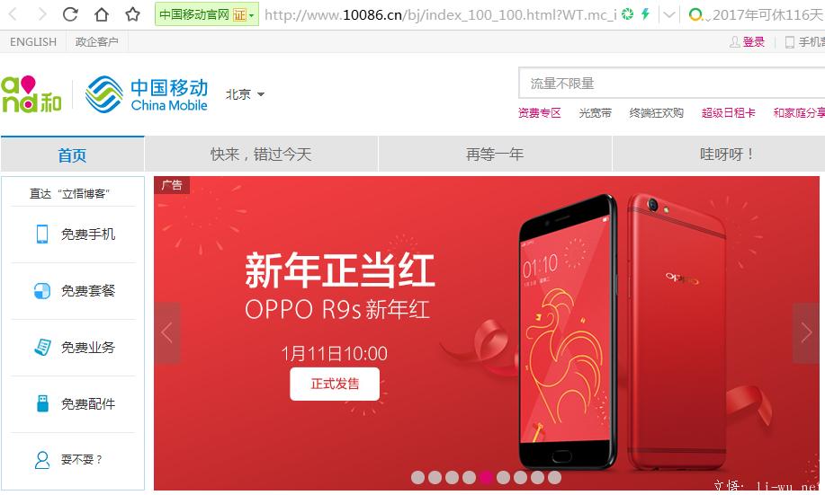 顶级文案写作方法 中国移动首页恶搞