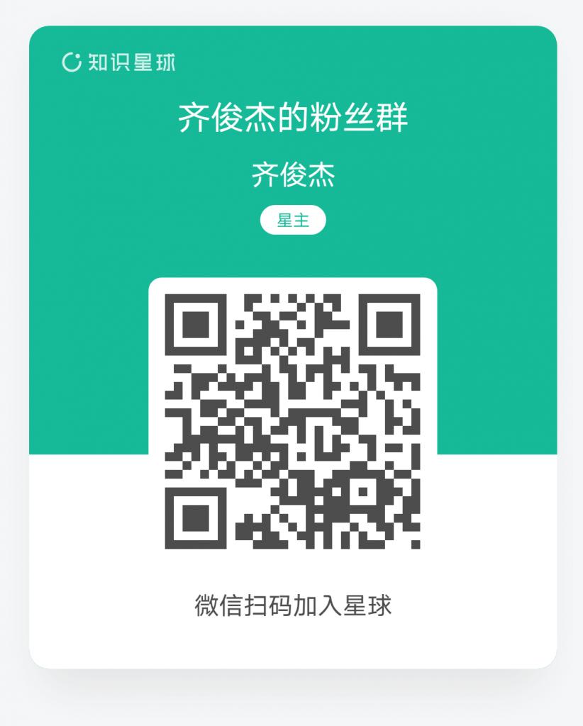 财经 齐俊杰粉丝群 Qikunjie Fensiqun Zhishixingqiu
